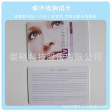 厂家直销---UV卡紫外线变色广告卡新奇特广告促销产品