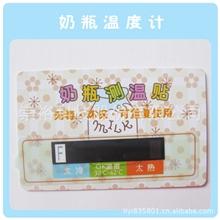 【厂家热销】婴儿奶瓶温度计测量奶水温度的卡片