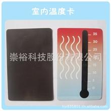 供应0-30度测温贴液晶变色羊磁性温度贴