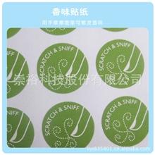 厂家供应多款香味不干胶标签香水标贴化妆品贴