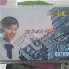 50充值卡拨号充值卡跑江湖电话卡较新模式全国招商