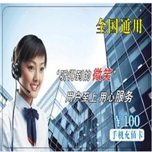 100元充值卡拨号充值卡跑江湖电话卡较新模式全国招商