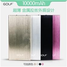 高尔夫超薄聚合物移动电源10000毫安充电宝批发代理产家直销