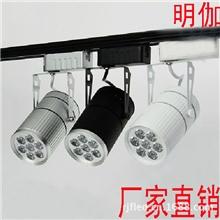 led轨道射灯7W、、LED服装店射灯、LED高档射灯、LED厂家直销